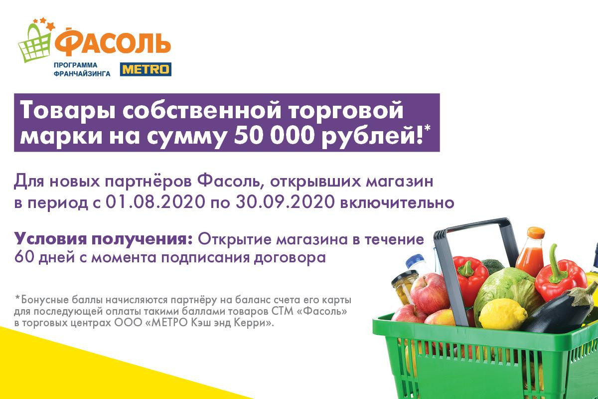 Фасоль Сеть Магазинов Официальный Сайт Москва