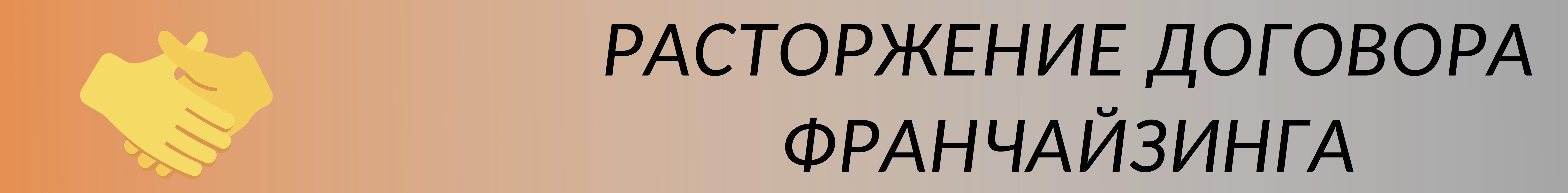 Порядок заключения договора франчайзинга