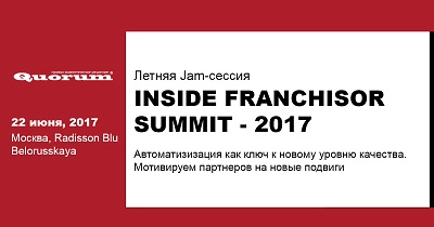 Летняя Jam-сессия INSIDE Franchisor Summit 2017
