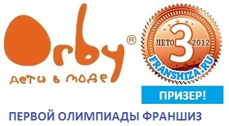 франшиза Orby