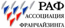 Российская Ассоциация Франчайзинга