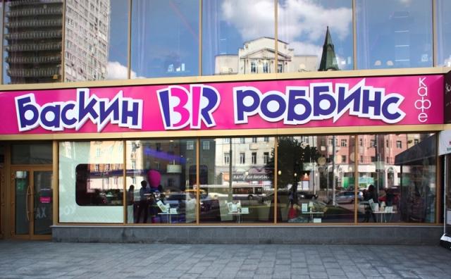 Изображение - Мороженое от баскин роббинс IMG_5926