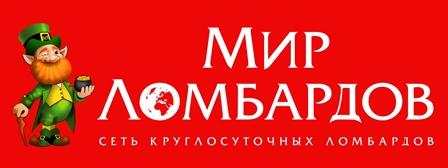 Мир-Ломбардов