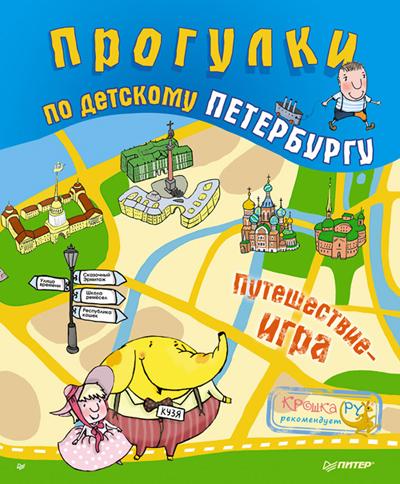 детская книга от Крошки Ру