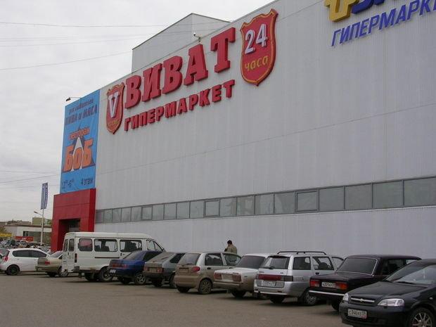 гипермаркет Виват