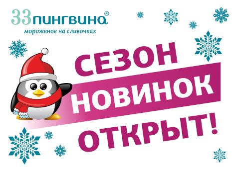 франшиза 33 пингвина