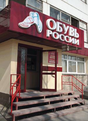 Обувь в россии форекс управляющий