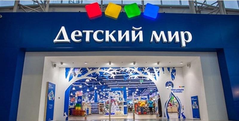 de75f8dd22c2 ГК Детский мир запускает новую сеть магазинов