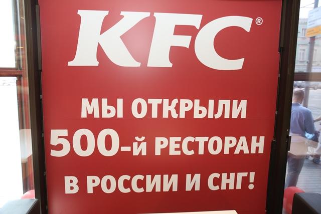 Kfc в россии руководство