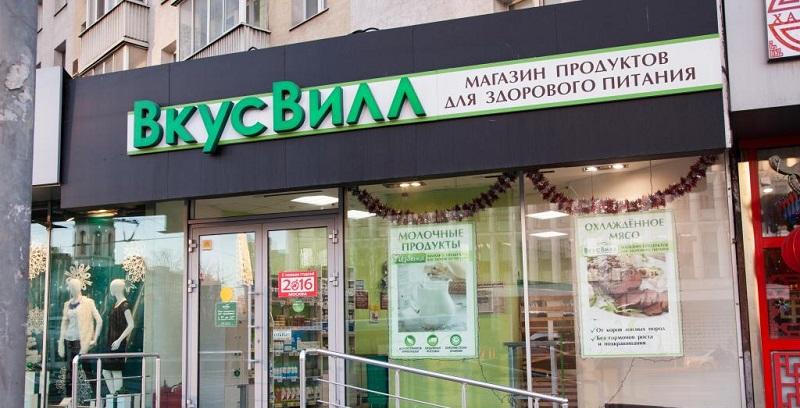 Изображение - Франшиза продукты питания vkusvill_nachnet_dostavlyat_gotovuyu_edu