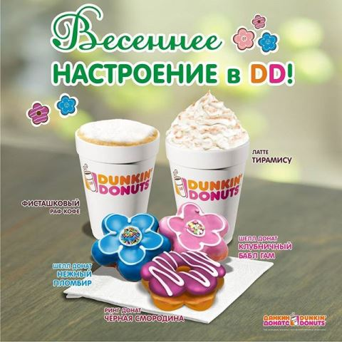 dunkin donuts strategic plan Dunkin' donuts marketing strategy  one last factor affecting the merchandise plan of dunkin' donuts is timing one may not think, but.