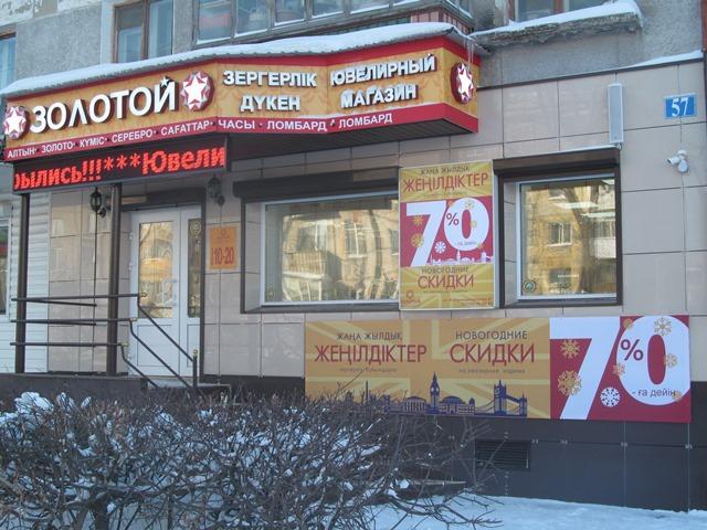 Казахстан петропавловске ломбарды в продам часы барахолка