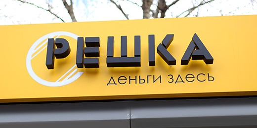 часы работы кредит европа банк в москве в новогодние праздники 2020