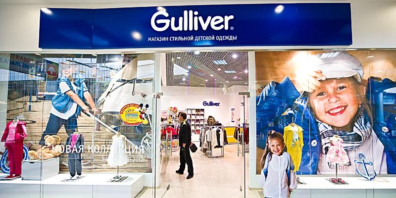 Детский Магазин Гулливер Официальный Сайт