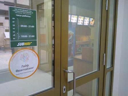 Лайф Франчайзинг финансирует открытие франчайзинговых точек Subway