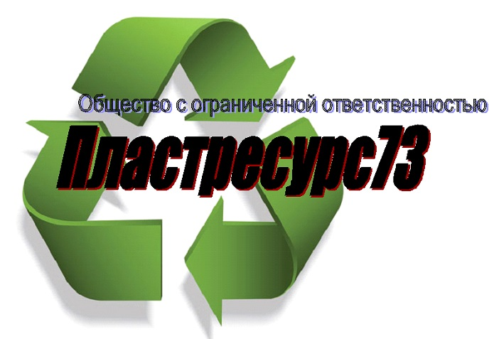 Пластресурс 73