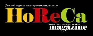 журнал HoReCa