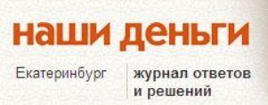 Наши деньги. Екатеринбург