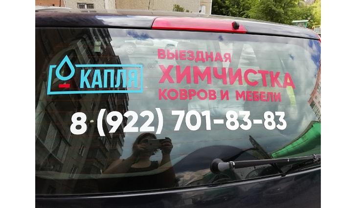Реклама химчистки и прачечной в Яндексе и Гугл | Продвижение услуг ... | 426x740