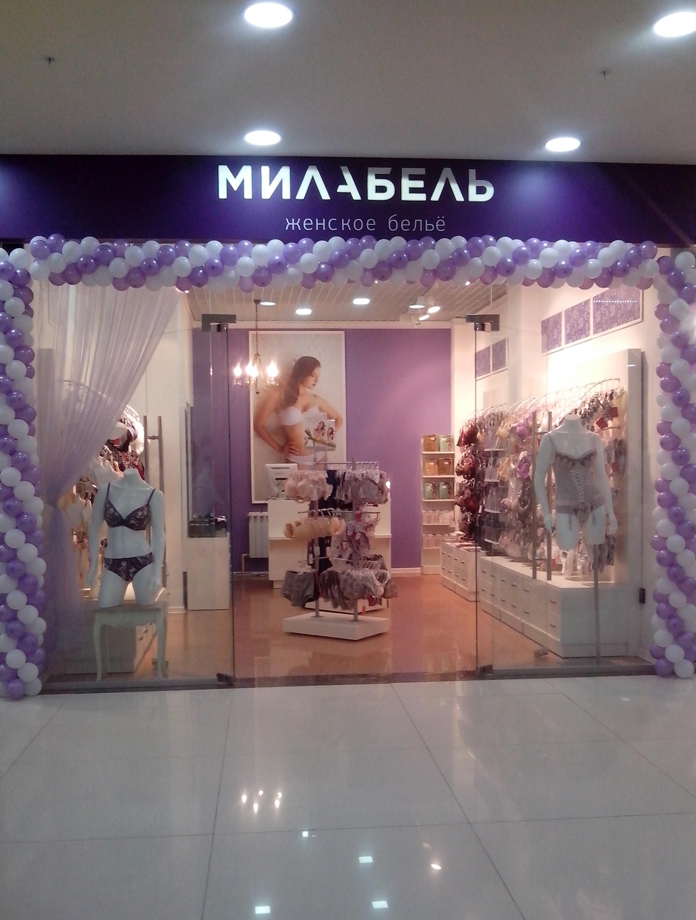 Магазины женского белья в комсомольске в женском белье белгород