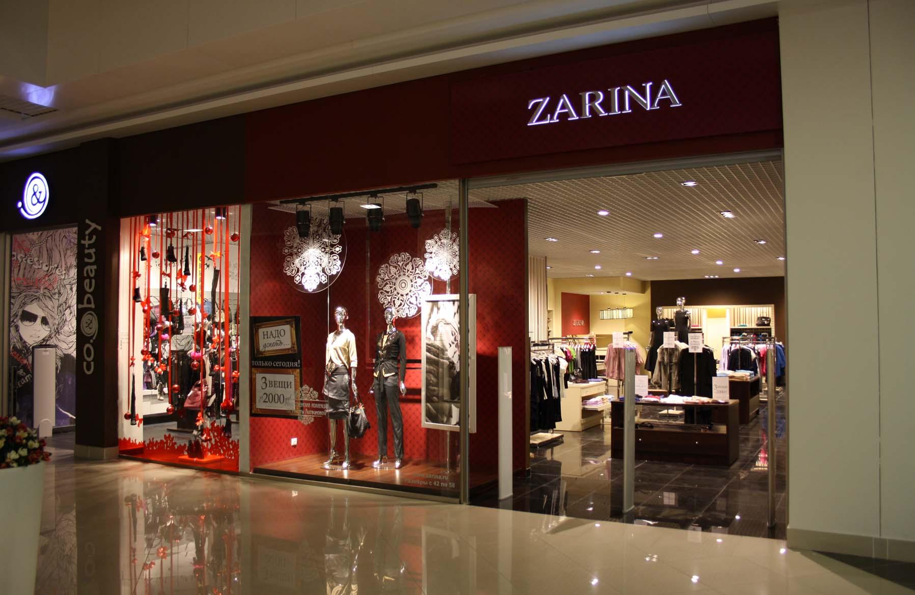франшиза магазина женской одежды Zarina - цена в 2019 году, отзывы 86232d6f6bd